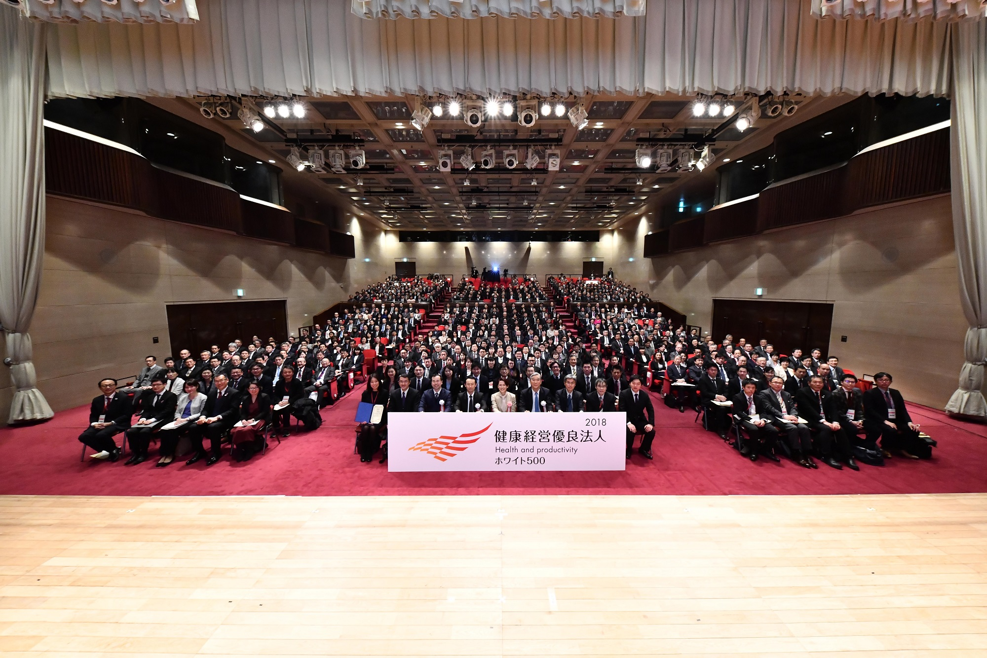 健康経営優良法人2018発表会