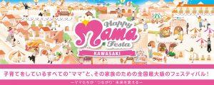 happymamafesta_banner