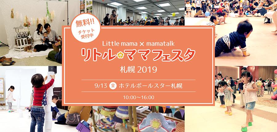 littlemama_banner